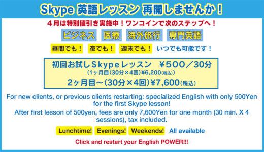 Skype 英語レッスン 再開しませんか!