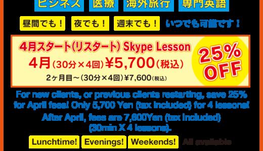 Skype英会話レッスン 特別割引中!
